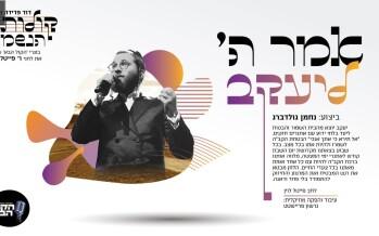 "Nachman Goldberg With A New Single ""Omar Hashem L'Yaakov"""