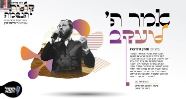 "Nachman Goldberg With A New Single ""Omar Hashem L'Yaakov"""