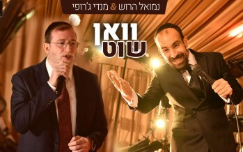 Nemouel Harroch & Mendy Jerufi – One Shot – Lo Yemalet | The First Video Of Its Kind: Tzevaim Productions