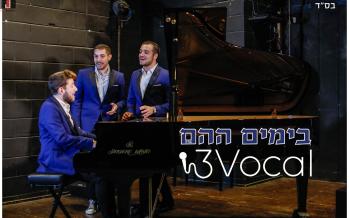 "The Band "" 3Vocal"" Presents A Chanukah Single: ""Bayamim Ha'Heim"" + A Video In The Old Jerusalem"