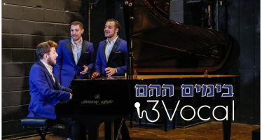 "The Band "" 3Vocal"" Presents A Chanukah Single: ""Bayamim Ha'Heim"" + A Video In The Old Jerusalem"