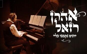 """Aaron Razel Celebrates Chanukah: """"Yevanim Nikbitzu Alay"""""""