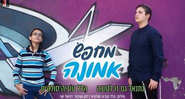 Mechapeis Emunah – New Original Song | Hillel Tuvia Sulkis & Netanel Gam Zu Letova
