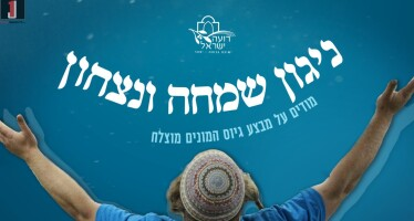 """Mizmor Lesoida: Yeshiva Roeh Yisrael Thanks Their Donors With The """"Niggun Ha'Nitzachon"""""""