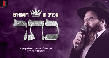 "Ephraim Chein In An Exciting New Rendition Of His Grandfather Song ""Keter"""