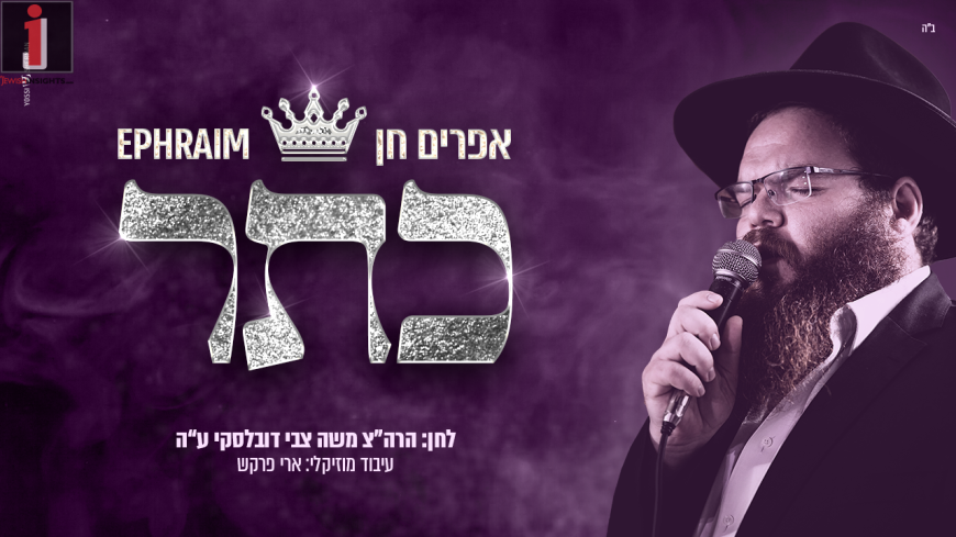 """Ephraim Chein In An Exciting New Rendition Of His Grandfather Song """"Keter"""""""