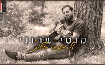"Motti Sharoni – ""Al Mishkavi Ba'Leylot"""