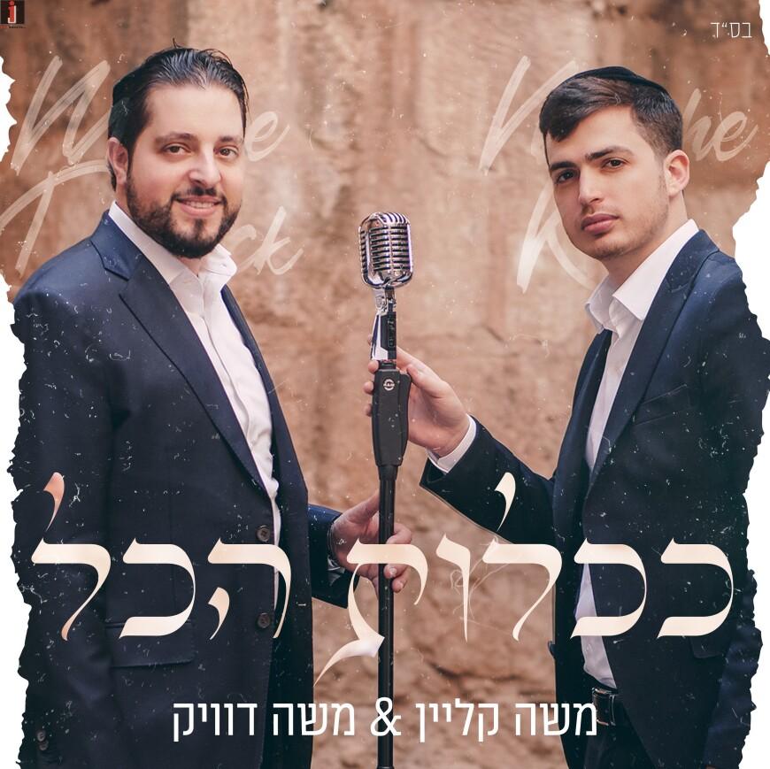 "The Hit From The Emirates In A Unique Israeli Performance: Moshe Klein & Moshe Dweck – ""Kichlot Ha'Kol"""