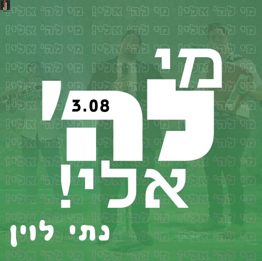 Nati Levin – Mi Lahashem Elay [Official Music Video]