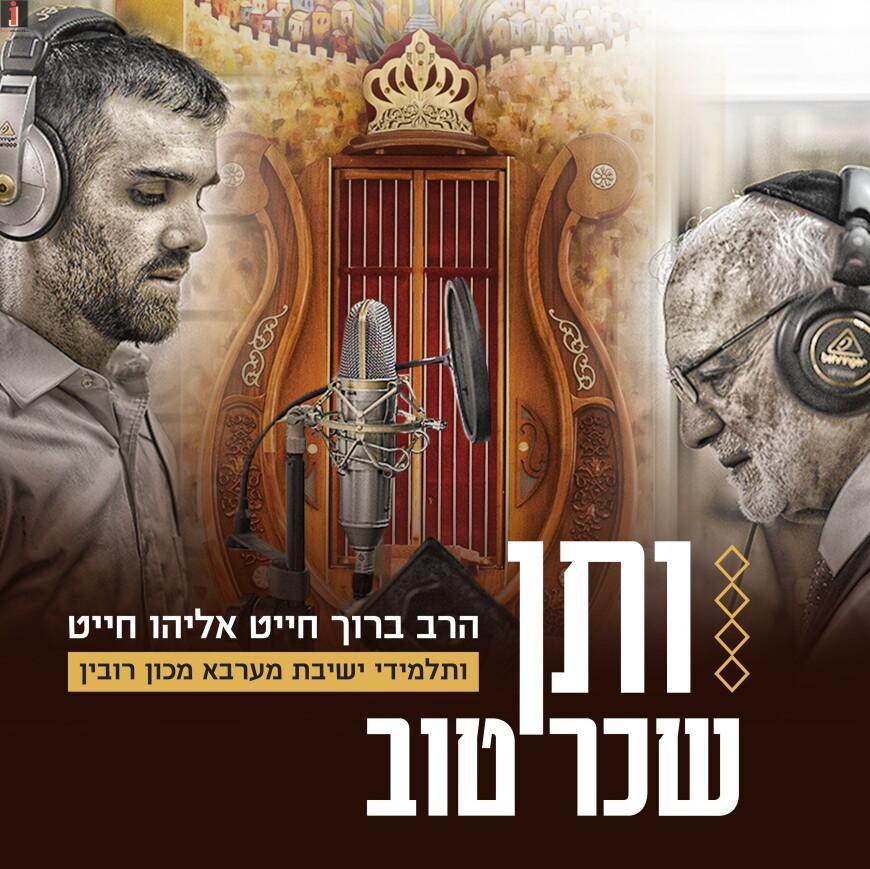 Rabbi Baruch Chait, His Son Eliyahu & The Talmidim of Ma'arava: V'sein Sachar Tov