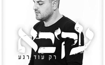 """A New Single From Akiva """"Rak Od Rega"""""""