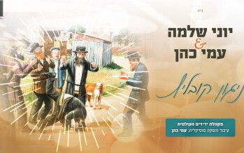 """In honor of the Chabad Rebbe's Wedding Anniversary, Yoni Shlomo & Ami Cohen Release """"The Kublitzer Nigun"""" In An Exciting New Arrangement"""