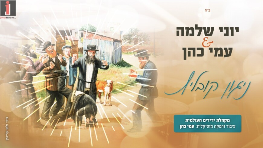 "In honor of the Chabad Rebbe's Wedding Anniversary, Yoni Shlomo & Ami Cohen Release ""The Kublitzer Nigun"" In An Exciting New Arrangement"