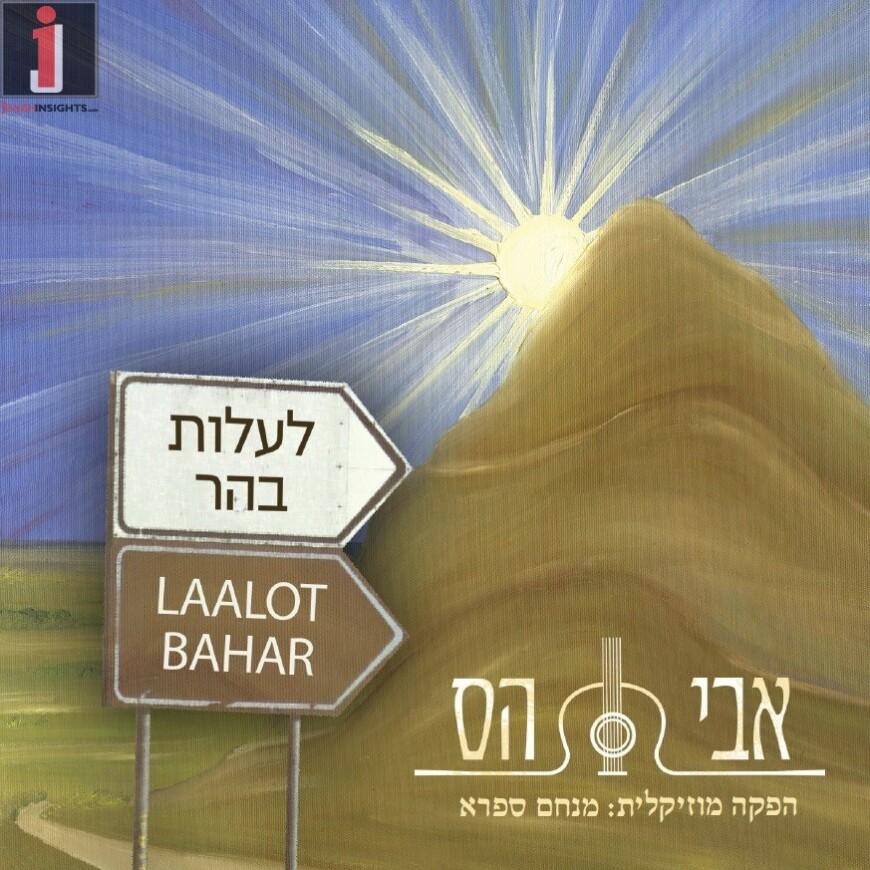 Avi Hass's Debut Album Wins The Hearts Of Fans: Laalot Bahar