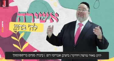 "Menachem Bristovsky Presents: Widerker turns 85 & Avremi Roth Performs His ""Ashirah LaHashem Bechayai"""