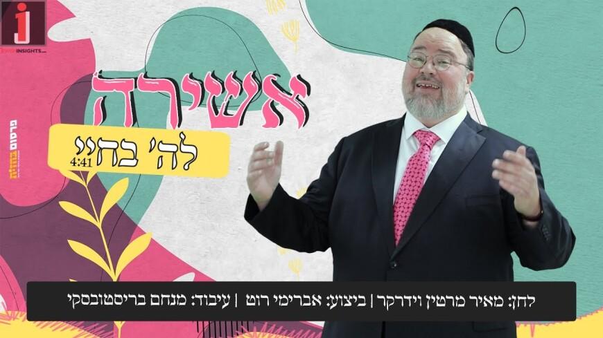 "Menachem Bristovsky Presents: Widerker turns 85 & Avremi Roth Performs His ""Ashirah LaHashem Bechayai"""