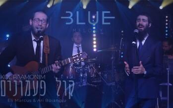 Kol Paamonim (Ishay Ribo Cover) – Blue Melody Feat. Eli Marcus & Ari Boiangiu