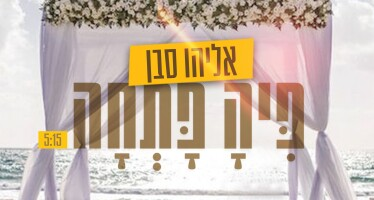 "Eliyahu Saban With A New Chuppa Song ""Piah Pascha"""