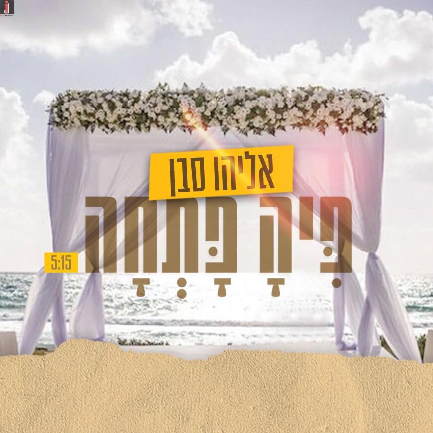 """Eliyahu Saban With A New Chuppa Song """"Piah Pascha"""""""