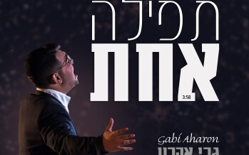 Gabi Aaron – Tfila Achat [Official Music Video]