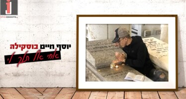 "Yosef Chaim Buskila In An Exciting Song For His Brother Who Was Killed Two Years Ago Called ""Achi Al Teilech Li"""