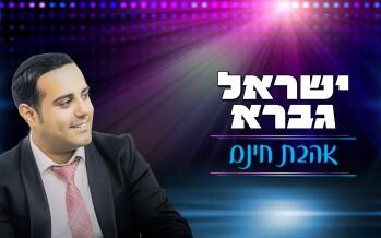 Israel Gavra – Ahavat Chinam