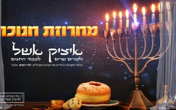 Itzik Eshel Bring Us Into The Chanukah Spirit