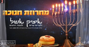 Itzik Eshel Bring Us Into The Chanukah Spirit