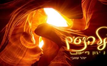 Izhar Shabi Prepares For Chanukah: 'Al Hanissim' – A Simple Melody