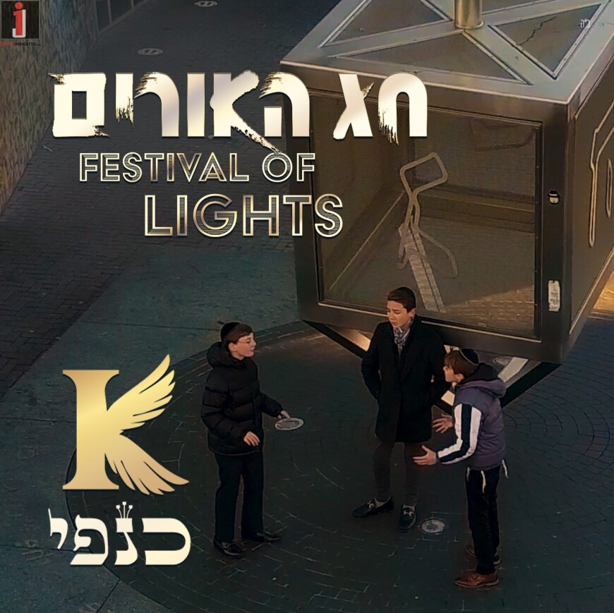 NEW, EXCITING CHANUKAH MUSIC VIDEO RELEASE BY KANFEY – FESTIVAL OF LIGHTS