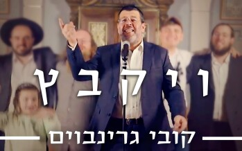 Kobi Grinboim – Vikabetz [Official Music Video]