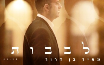 """Levavot"" The New Single From Meir Ben Dror"