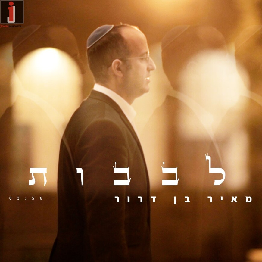 """""""Levavot"""" The New Single From Meir Ben Dror"""