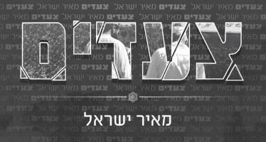 Meir Yisrael Presents: Tza'adim His New Album Feat. The Song Adam With Mati Shriki