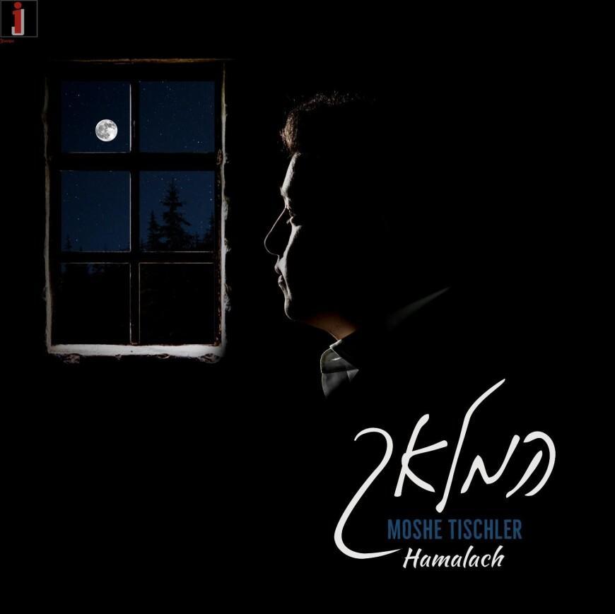 Moshe Tischler – Hamalach (Official Audio)