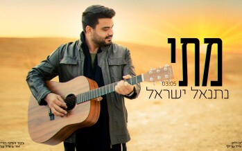 Netanel Israel Warms Us Up For The Cold Winter With A New Hit