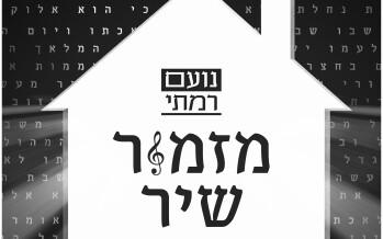 "Noam HaShabbos: The New Shabbos Song From Noam Ramati ""Mizmor Shir"""