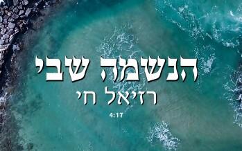 Raziel Chai – Ha'Neshama She'Bi [Official Music Video]