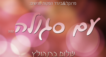 "The New Song From Shalom Bernholtz ""Am Segulah"""