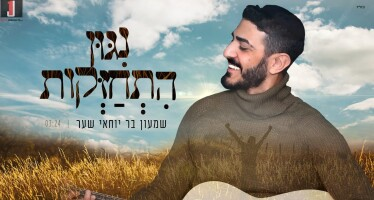 Shimon Bar-Yochai – Niggun Hitchazkut