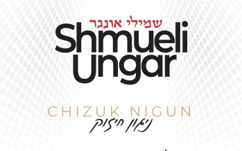 "Shmueli Ungar – ""Chizuk Nigun"" [The Chizuk Project]"