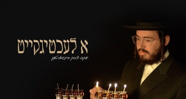"Yakov Yitzchok Weingarten With A New Song: ""A Lechtigkeit"" [Official Video]"