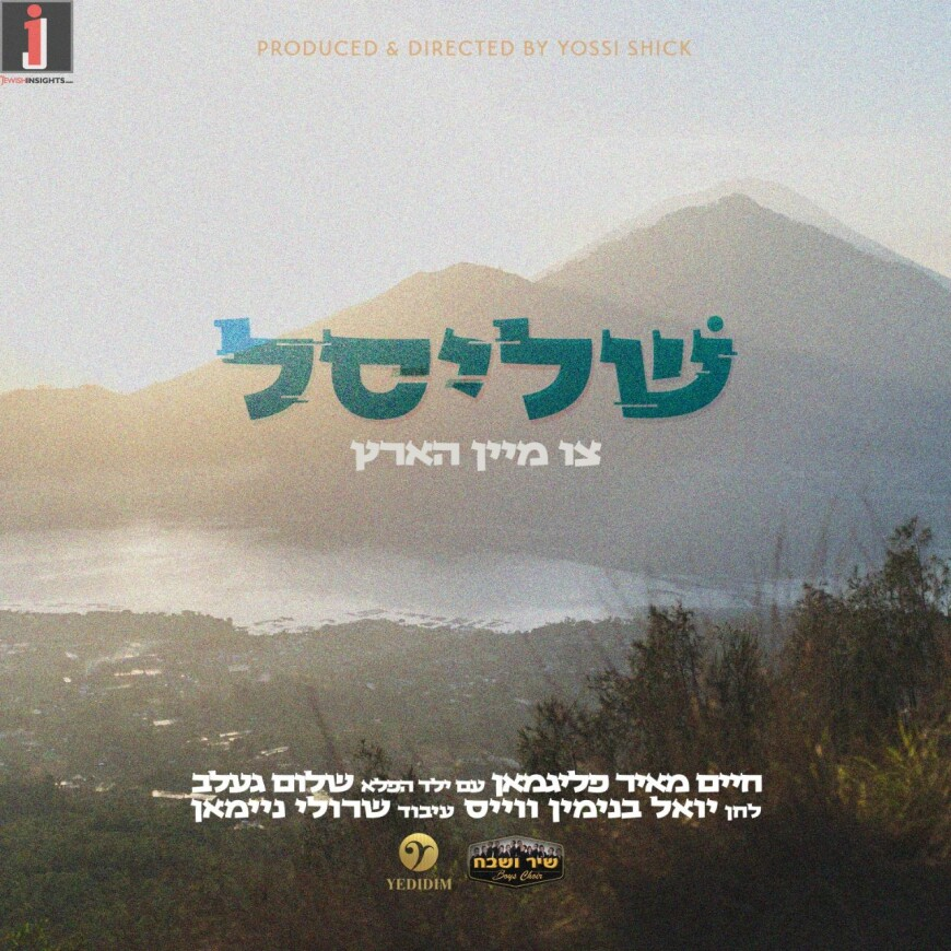 "Chaim Meir Fligman & Shulem Gelb: ""The Key To My Heart"""