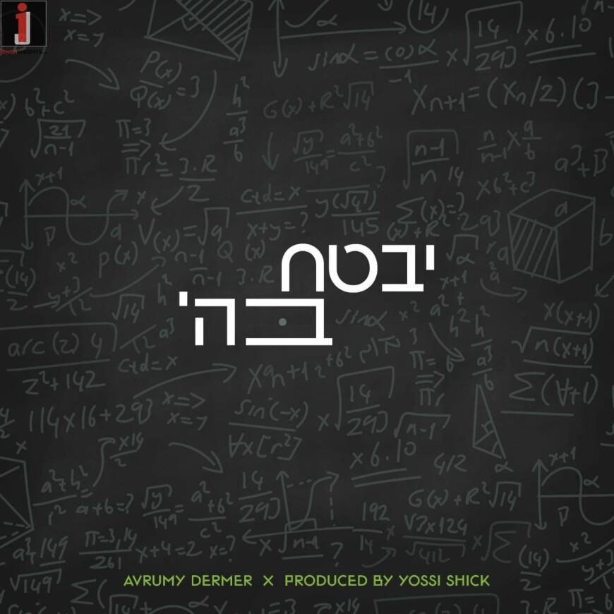 "Avrumy Dermer With A New Single: ""Yivtach Bashem"""
