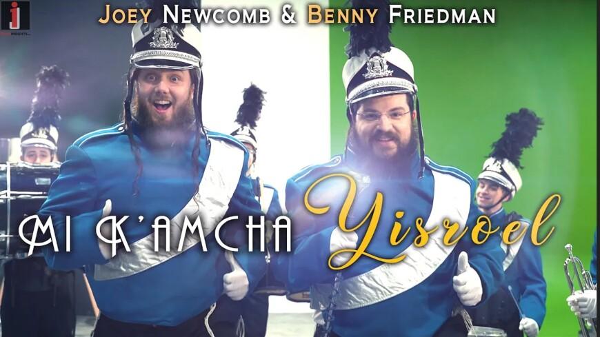MI K'AMCHA YISROEL – Joey Newcomb feat. Benny Friedman (Official Music Video)