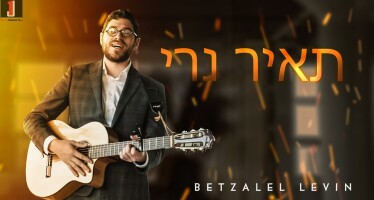 Betzalel Levin – Tair Neri – Light My Candle