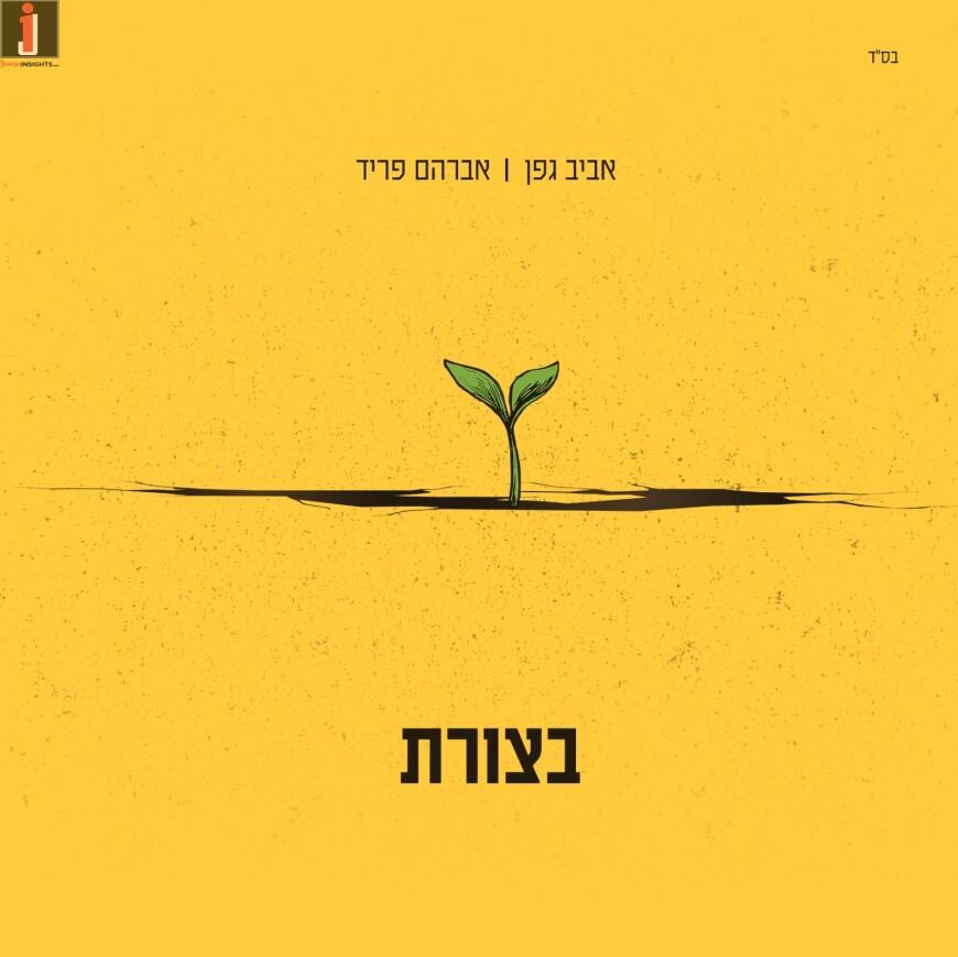 """Aviv Geffen & Avraham Fried Join Forces For New Song: """"Batzoret"""""""