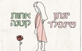 """Yonatan Shainfeld With A New Single On The Occasion Of His Sisters Wedding """"Achot Ketana"""""""