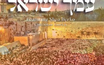 Amcaha Yisroel – feat. Shea Berko & Child Soloist Yossi Lax | Shalsheles Music Production