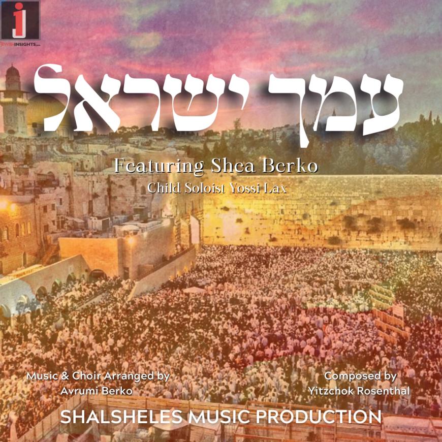 Amcaha Yisroel – feat. Shea Berko & Child Soloist Yossi Lax   Shalsheles Music Production